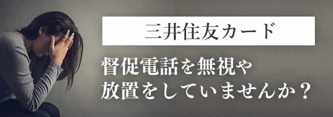 三井住友カードからの督促を無視していませんか?