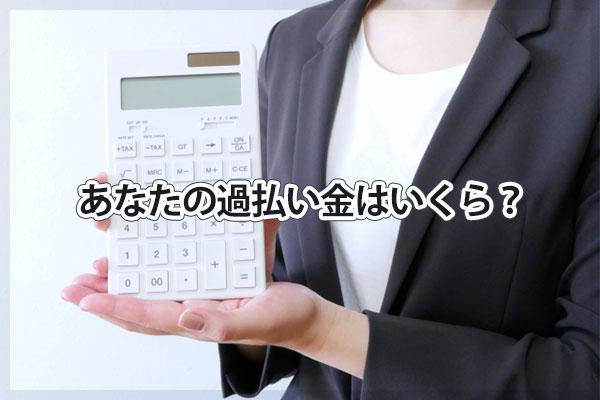 あなたの三井住友カードの過払い金はいくら?